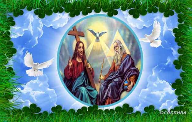 Молитва до Святої Трійці, яку слід прочитати кожному християнинові в неділю 7 червня